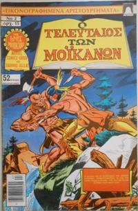Cover Thumbnail for Εικονογραφημένα Αριστουργήματα [Marvel Classics Comics] (Kabanas Hellas, 1976 ? series) #2