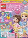 Cover for Lego Disney Prinsesser (Hjemmet / Egmont, 2020 series) #2/2020