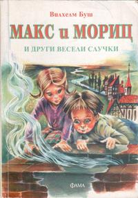 Cover Thumbnail for Макс и Мориц и други весели случки (Фама, 1997 series)