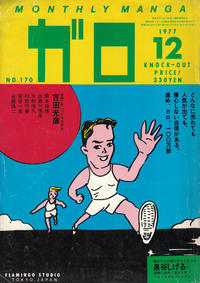 Cover Thumbnail for ガロ [Garo] (靑林堂 [Seirindō], 1964 series) #12/1977 (170)