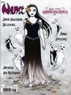 Cover for Nemi (Gyldendal Norsk Forlag, 2018 series) #181