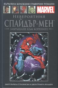 Cover Thumbnail for Върховна колекция графични романи Marvel (Hachette Fascicoli, 2020 series) #1 - Невероятния Спайдър-мен: Завръщане към корените