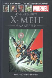Cover Thumbnail for Върховна колекция графични романи Marvel (Hachette Fascicoli, 2020 series) #2 - Изумителните Х-Мен: Надарени