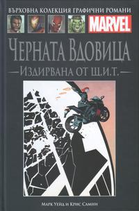 Cover Thumbnail for Върховна колекция графични романи Marvel (Hachette Fascicoli, 2020 series) #3 - Черната Вдовица: Издирвана от Щ.И.Т.
