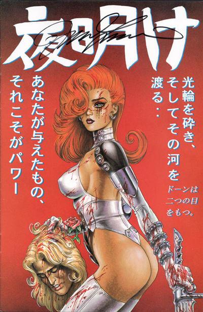 Cover for Dawn (SIRIUS Entertainment, 1995 series) #2