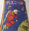 Cover for ディズニーの国 [Lands of Disney] (リーダーズ ダイジェスト 日本支社 [Reader's Digest Japan Branch], 1960 series) #11/1962