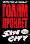 Cover for Голям проклет Sin City (Артлайн Студиос [Artline Studios], 2020 series)