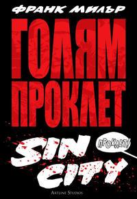 Cover Thumbnail for Голям проклет Sin City (Артлайн Студиос [Artline Studios], 2020 series)