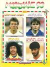 Cover for Supplementi a  Il Giornalino (Edizioni San Paolo, 1982 series) #21/1990 - Mondiale 90  4