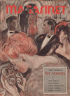 Cover for Magasinet (Oddvar Larsen; Odvar Lamer, 1946 ? series) #17-18/1948
