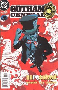 Cover Thumbnail for Gotham Central (DC, 2003 series) #20
