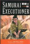 Cover for Samurai Executioner (Dark Horse, 2004 series) #3 - The Hell Stick