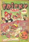 Cover for Frisky Fables (Novelty / Premium / Curtis, 1945 series) #v3#9 [24]