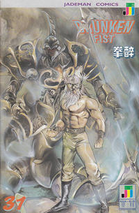 Cover for Drunken Fist (Jademan Comics, 1988 series) #31
