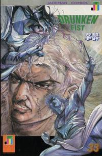 Cover for Drunken Fist (Jademan Comics, 1988 series) #33