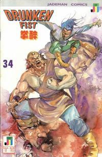 Cover Thumbnail for Drunken Fist (Jademan Comics, 1988 series) #34