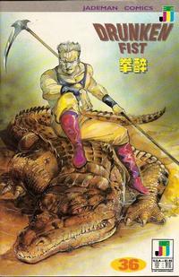 Cover Thumbnail for Drunken Fist (Jademan Comics, 1988 series) #36