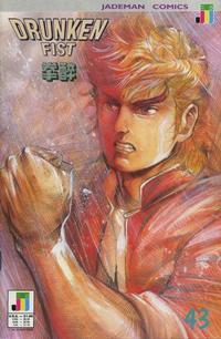Cover Thumbnail for Drunken Fist (Jademan Comics, 1988 series) #43