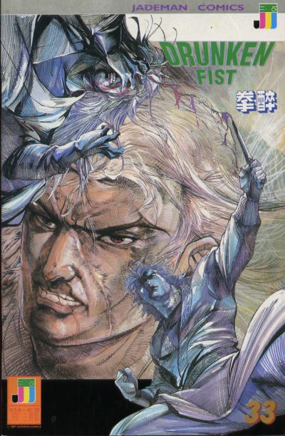 Cover for Drunken Fist (Jademan Comics, 1988 series) #33
