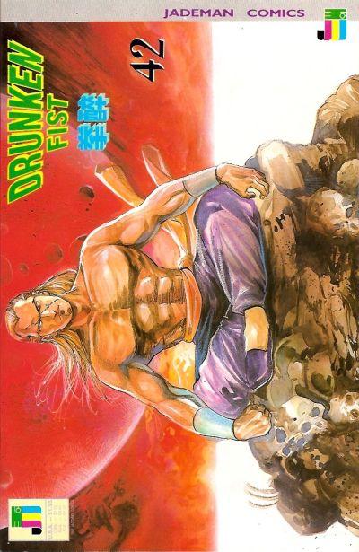 Cover for Drunken Fist (Jademan Comics, 1988 series) #42