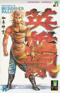 Cover Thumbnail for The Force of Buddha's Palm (Jademan Comics, 1988 series) #41