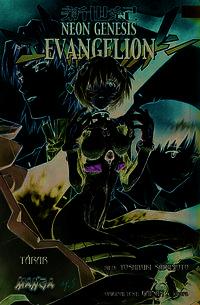Cover Thumbnail for Neon Genesis Evangelion (Bonnier Carlsen, 2004 series) #10