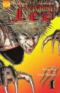 Cover Thumbnail for Lycanthrope Leo (Viz, 1994 series) #1