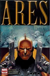 Cover Thumbnail for Ares (Marvel, 2006 series) #2