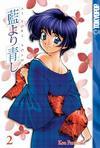 Cover for Ai Yori Aoshi (Tokyopop, 2004 series) #2