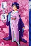 Cover for Ai Yori Aoshi (Tokyopop, 2004 series) #7