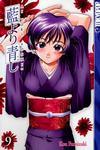 Cover for Ai Yori Aoshi (Tokyopop, 2004 series) #9