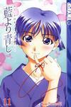 Cover for Ai Yori Aoshi (Tokyopop, 2004 series) #11