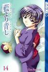 Cover for Ai Yori Aoshi (Tokyopop, 2004 series) #14