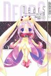 Cover for DearS (Tokyopop, 2005 series) #6