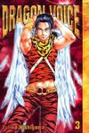 Cover for Dragon Voice (Tokyopop, 2004 series) #3