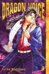 Cover for Dragon Voice (Tokyopop, 2004 series) #4