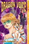 Cover for Dragon Voice (Tokyopop, 2004 series) #7