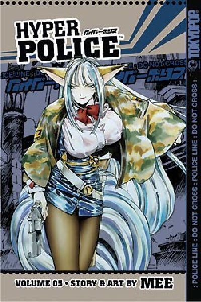 Cover for Hyper Police (Tokyopop, 2005 series) #5