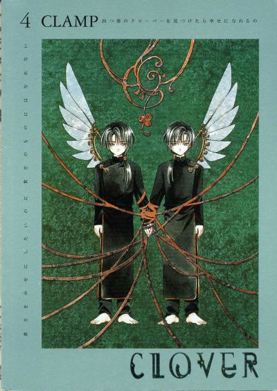 Cover for Clover (Tokyopop, 2001 series) #4