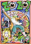 Cover for Zero Zero (Fantagraphics, 1995 series) #[6]