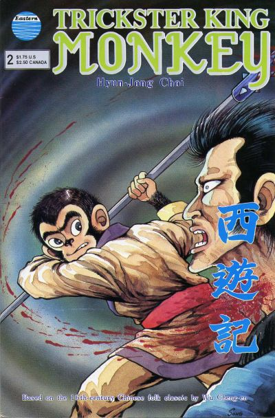 Cover for Trickster King Monkey (Eastern Comics, 1998 series) #2