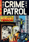 Cover for Crime Patrol (EC, 1948 series) #15