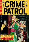 Cover for Crime Patrol (EC, 1948 series) #16