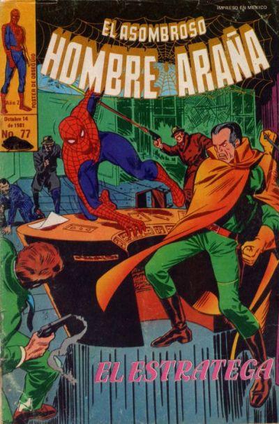 Cover for El Asombroso Hombre Araña (Novedades, 1980 series) #77
