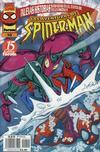 Cover for Las Aventuras De Spider-Man (Planeta DeAgostini, 1997 series) #10
