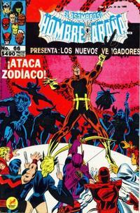 Cover Thumbnail for El Asombroso Hombre Araña Presenta (Novedades, 1988 series) #66