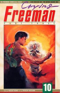 Cover Thumbnail for Crying Freeman Part 3 (Viz, 1991 series) #10