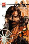Cover for Sadhu Wheel of Destiny (Virgin, 2008 series) #2