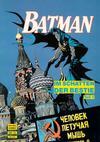 Cover for Batman Album (Norbert Hethke Verlag, 1989 series) #14 - Im Schatten der Bestie, Teil 1
