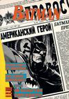 Cover for Batman Album (Norbert Hethke Verlag, 1989 series) #15 - Im Schatten der Bestie, Teil 2